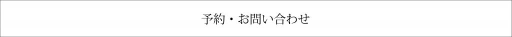 予約・お問い合わせ-37
