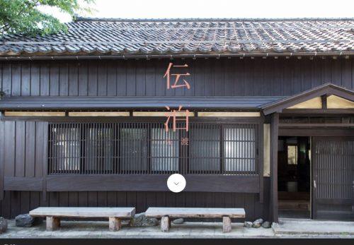 7/6、新潟県佐渡島にて伝泊奄美の仲間、「伝泊・佐渡」がスタートします。
