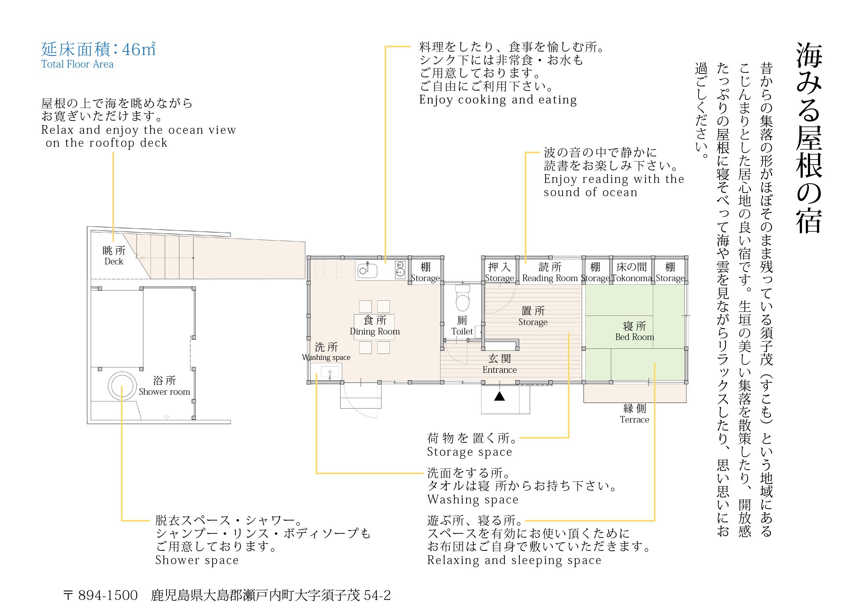 20171010_海みる屋根