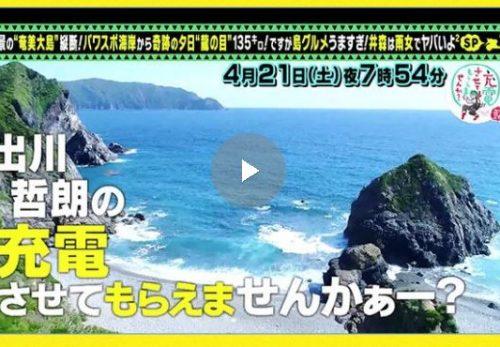 テレビ東京『出川哲朗の充電させてもらえませんか?』に、伝泊・奄美「リリーの家」が登場します。