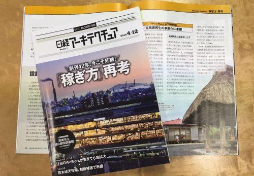 「日経アーキテクチュア」に伝泊の取り組みが掲載されました。