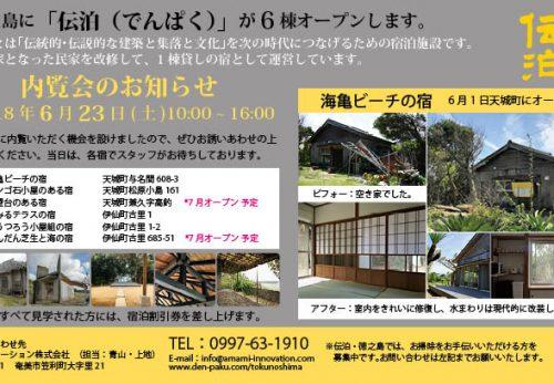 【オープンハウス】伝泊・徳之島6棟 6月23日開催します。
