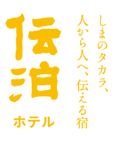 伝泊ホテル・赤木名