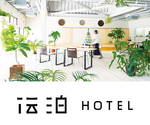 伝泊 HOTEL